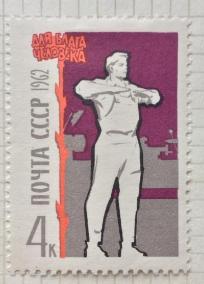 Почтовая марка СССР Здравоохранение | Год выпуска 1962 | Код по каталогу Загорского 2662