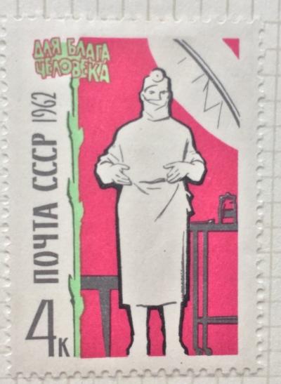 Почтовая марка СССР Гигиена Труда | Год выпуска 1962 | Код по каталогу Загорского 2663
