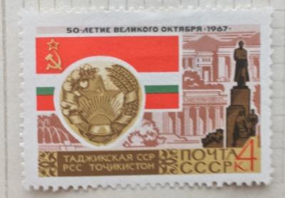 Почтовая марка СССР Таджикская ССР. Душанбе | Год выпуска 1967 | Код по каталогу Загорского 3430