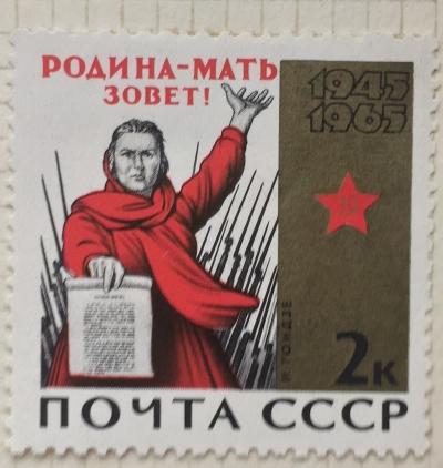 Почтовая марка СССР Родина мать зовет | Год выпуска 1965 | Код по каталогу Загорского 3108