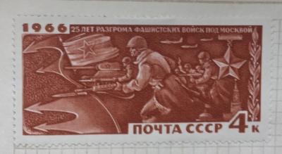 Почтовая марка СССР Контрнаступление советских войск под Москвой в декабре 1941г   Год выпуска 1966   Код по каталогу Загорского 3348