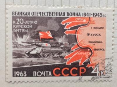 Почтовая марка СССР К 20 летию Курской битвы   Год выпуска 1963   Код по каталогу Загорского 2771