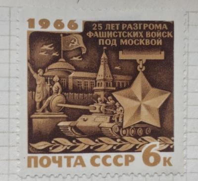 Почтовая марка СССР Парад советских войск на Красной площади в Москве 7 ноября 1 941 г | Год выпуска 1966 | Код по каталогу Загорского 3349