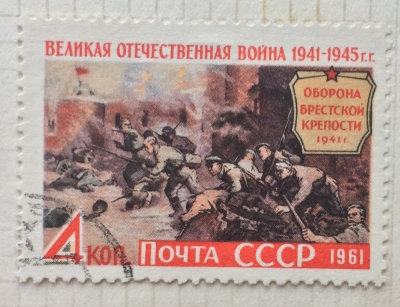 Почтовая марка СССР Оборона Брестской Крепости   Год выпуска 1961   Код по каталогу Загорского 2523