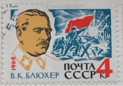 Почтовая марка СССР Портрет В.К.Блюхера,маршала Советского Союза   Год выпуска 1962   Код по каталогу Загорского 2694