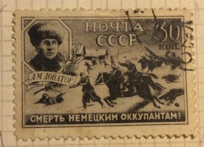 Почтовая марка СССР Генерал-майор Л.М.Доватор (1903-1941)   Год выпуска 1942   Код по каталогу Загорского 732