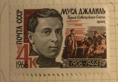 Почтовая марка СССР Портрет Мусы Джалиля   Год выпуска 1966   Код по каталогу Загорского 3234