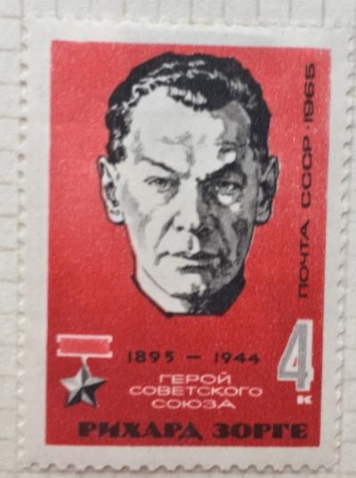 Почтовая марка СССР Портрет Рихарда Зорге   Год выпуска 1965   Код по каталогу Загорского 3084