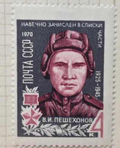 Почтовая марка СССР В.И.Пешехонов | Год выпуска 1970 | Код по каталогу Загорского 3780