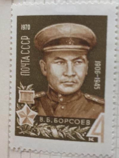 Почтовая марка СССР В.В.Борсоев   Год выпуска 1970   Код по каталогу Загорского 3779