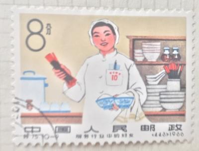 Почтовая марка Китай,КНР (China) Canteen worker | Год выпуска 1966 | Код каталога Михеля (Michel) CN 943