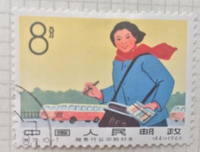Почтовая марка Китай,КНР (China) Busconductor | Год выпуска 1966 | Код каталога Михеля (Michel) CN 941