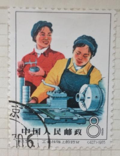 Почтовая марка Китай,КНР (China) Machine shop | Год выпуска 1965 | Код каталога Михеля (Michel) CN 915