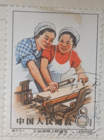 Почтовая марка Китай,КНР (China) Textile Workers | Год выпуска 1965 | Код каталога Михеля (Michel) CN 914