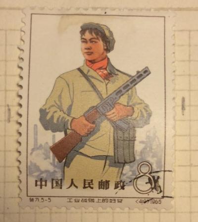 Почтовая марка Китай,КНР (China) Militia | Год выпуска 1965 | Код каталога Михеля (Michel) CN 918
