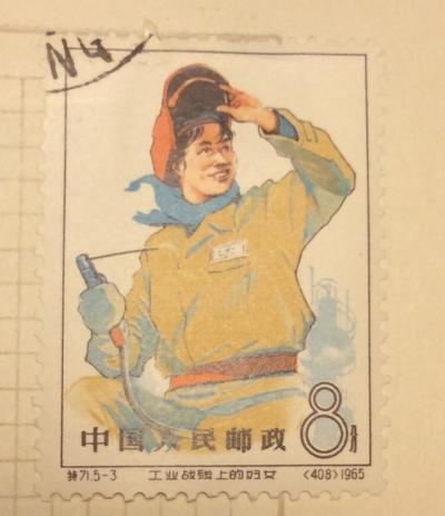 Почтовая марка Китай,КНР (China) Welder | Год выпуска 1965 | Код каталога Михеля (Michel) CN 916
