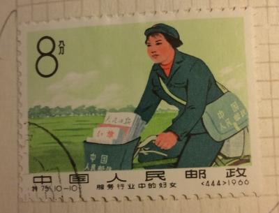 Почтовая марка Китай,КНР (China) Rural mail carrier | Год выпуска 1966 | Код каталога Михеля (Michel) CN 944