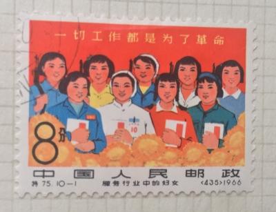 Почтовая марка Китай,КНР (China) Military and civilian workers | Год выпуска 1966 | Код каталога Михеля (Michel) CN 935