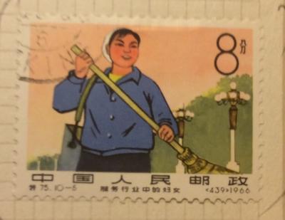 Почтовая марка Китай,КНР (China) Road sweeper | Год выпуска 1966 | Код каталога Михеля (Michel) CN 939