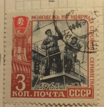 Почтовая марка СССР Монтажники за работой | Год выпуска 1961 | Код по каталогу Загорского 2556