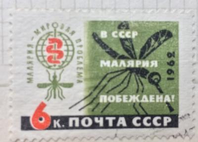Почтовая марка СССР Малярия | Год выпуска 1962 | Код по каталогу Загорского 2599