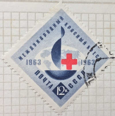 Почтовая марка СССР Юбилейная эмблема Международного Красного Креста | Год выпуска 1963 | Код по каталогу Загорского 2809