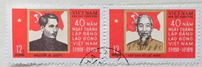 Почтовая марка Вьетнам (Vietnam) Celebrity | Год выпуска 1970 | Код каталога Михеля (Michel) VN 598-599