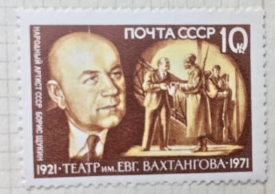 Почтовая марка СССР В.В.Щукин (1894 -1939),актер | Год выпуска 1971 | Код по каталогу Загорского 3988