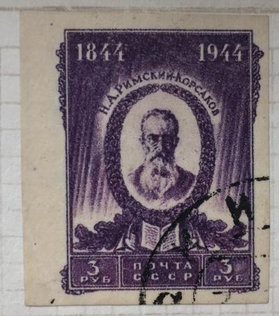 Почтовая марка СССР Портрет Н.А.Римского-Корсакова | Год выпуска 1944 | Код по каталогу Загорского 826