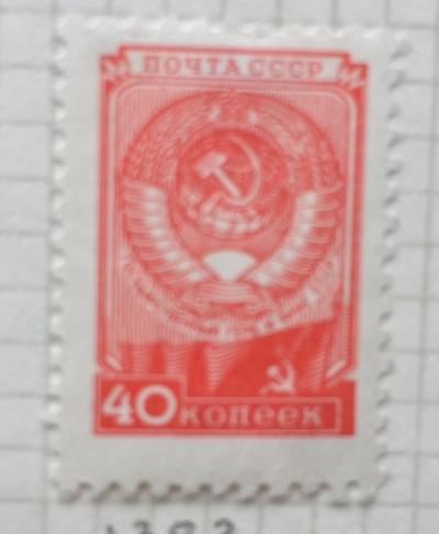 Почтовая марка СССР Государственный герб и флаг (в гербе 15 лент) | Год выпуска 1957 | Код по каталогу Загорского 1879