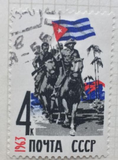 Почтовая марка СССР Победа Кубинской революции | Год выпуска 1963 | Код по каталогу Загорского 2763
