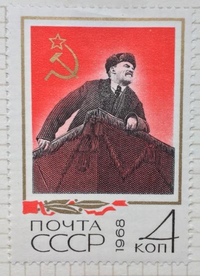 Почтовая марка СССР В.И.Ленин произносит речь   Год выпуска 1968   Код по каталогу Загорского 3534-2