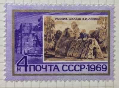 Почтовая марка СССР Разлив. Шалаш, где В.И. Ленин жил в июле - августе 1917 г.   Год выпуска 1969   Код по каталогу Загорского 3664-2