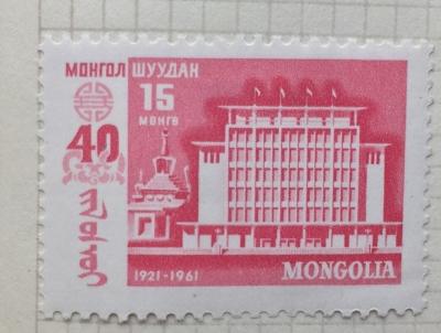 Почтовая марка Монголия - Монгол шуудан (Mongolia) Building | Год выпуска 1961 | Код каталога Михеля (Michel) MN 216