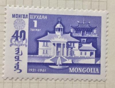 Почтовая марка Монголия - Монгол шуудан (Mongolia) Buildings   Год выпуска 1961   Код каталога Михеля (Michel) MN 220