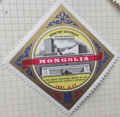 Почтовая марка Монголия - Монгол шуудан (Mongolia) UN Headquarters, New York | Год выпуска 1962 | Код каталога Михеля (Michel) MN 288