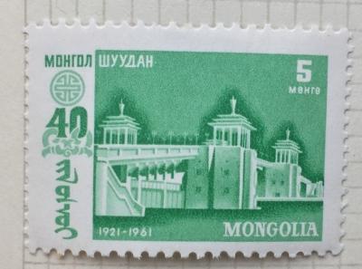 Почтовая марка Монголия - Монгол шуудан (Mongolia) Bridge   Год выпуска 1961   Код каталога Михеля (Michel) MN 214