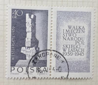 Почтовая марка Польша (Polska) Proposed manument for defenders of Westerplatte 1939   Год выпуска 1964   Код каталога Михеля (Michel) PL 1534