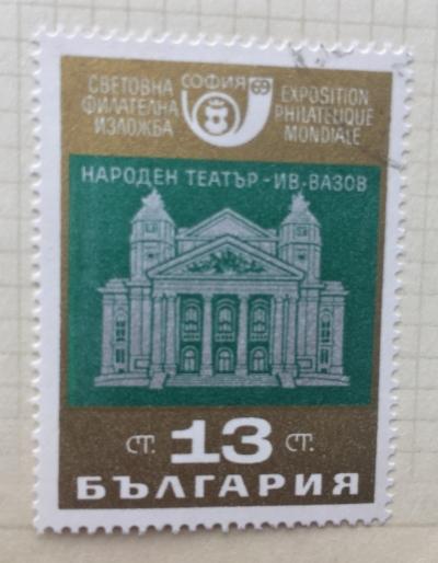 Почтовая марка Болгария (НР България) The National theatre   Год выпуска 1969   Код каталога Михеля (Michel) BG 1909