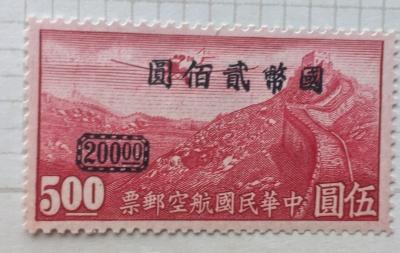 Почтовая марка Китай,КНР (China) Airplane over Great Wall of China | Год выпуска 1946 | Код каталога Михеля (Michel) CN-IM 689