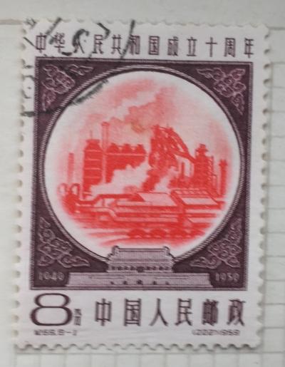 Почтовая марка Китай,КНР (China) Blast Furnaces   Год выпуска 1959   Код каталога Михеля (Michel) CN 473