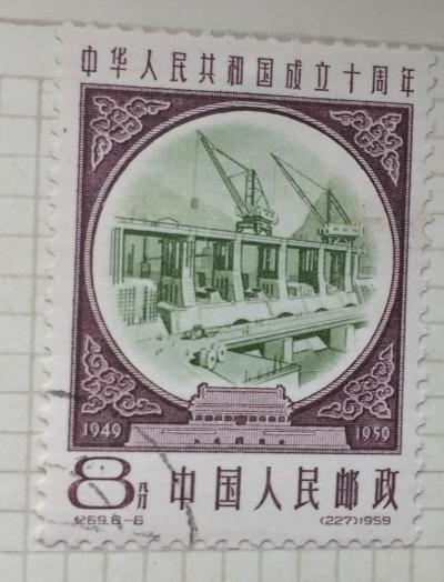 Почтовая марка Китай,КНР (China) Hsinankiang hydroelectric station | Год выпуска 1959 | Код каталога Михеля (Michel) CN 478