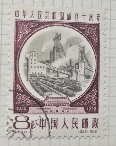 Почтовая марка Китай,КНР (China) Large coal mine | Год выпуска 1959 | Код каталога Михеля (Michel) CN 474