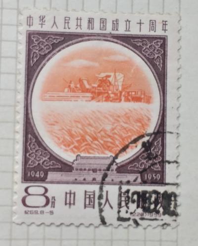 Почтовая марка Китай,КНР (China) Combine harvester   Год выпуска 1959   Код каталога Михеля (Michel) CN 477