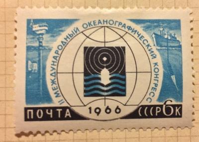Почтовая марка СССР 2 Международный океанографический конгресс | Год выпуска 1966 | Код по каталогу Загорского 3326