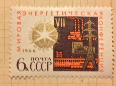 Почтовая марка СССР Энергетическая конференция | Год выпуска 1968 | Код по каталогу Загорского 3541