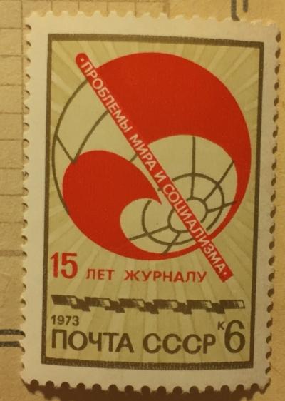 Почтовая марка СССР Эмблема журнала   Год выпуска 1973   Код по каталогу Загорского 4220