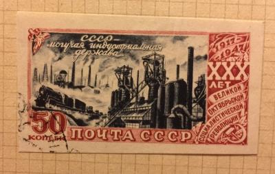 Почтовая марка СССР Металлургия   Год выпуска 1947   Код по каталогу Загорского 1090
