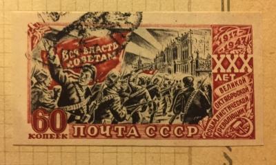 Почтовая марка СССР Штурм Зимнего дворца   Год выпуска 1947   Код по каталогу Загорского 1091