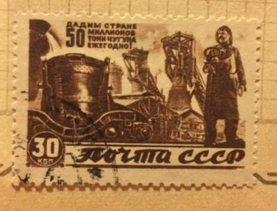 Почтовая марка СССР Сталевар у доменных печей | Год выпуска 1946 | Код по каталогу Загорского 995